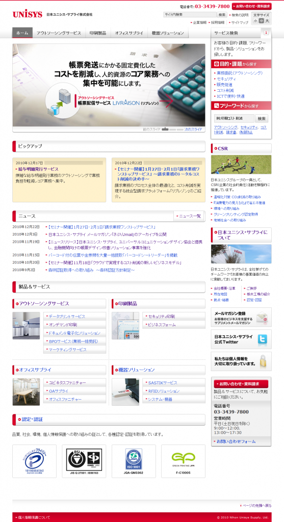 日本ユニシス・サプライ株式会社 コーポレートサイト トップページキャプチャー