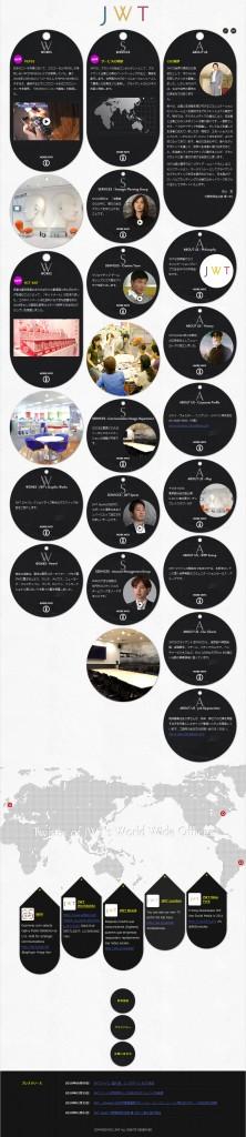 JWTジャパン コーポレートサイト トップページキャプチャー