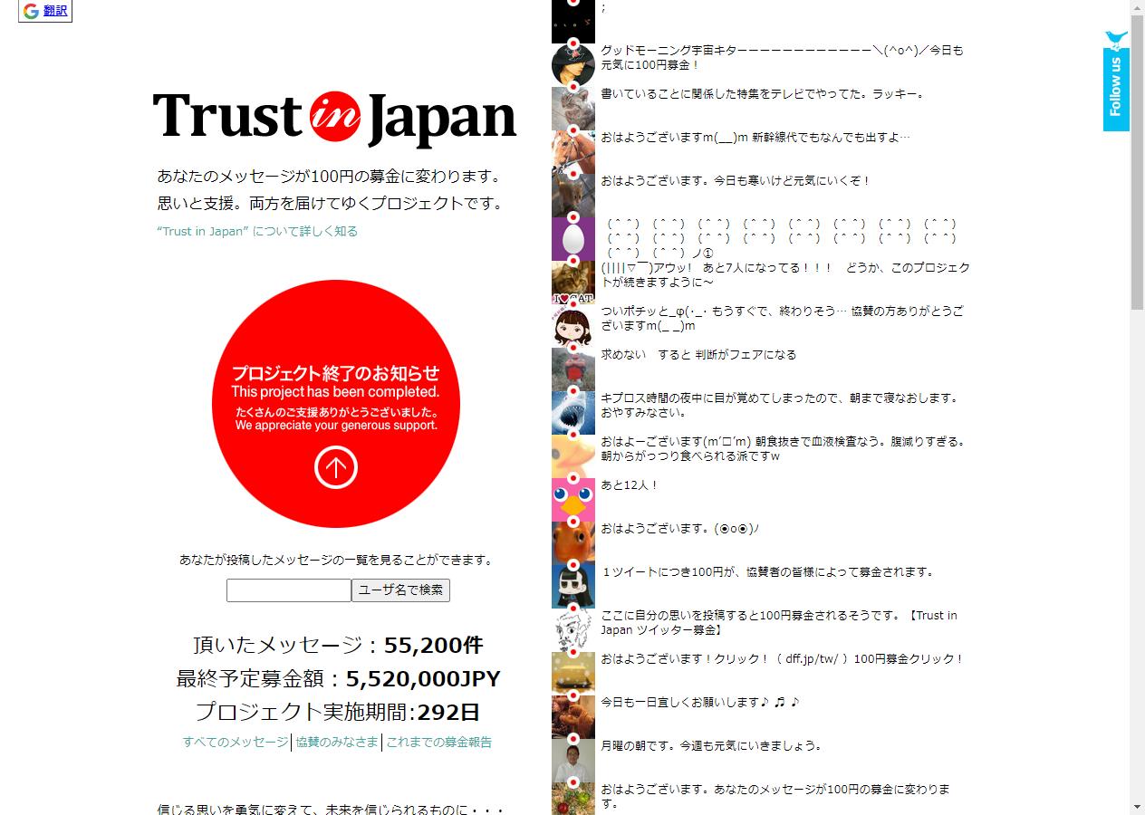Trust in Japan Screenshot
