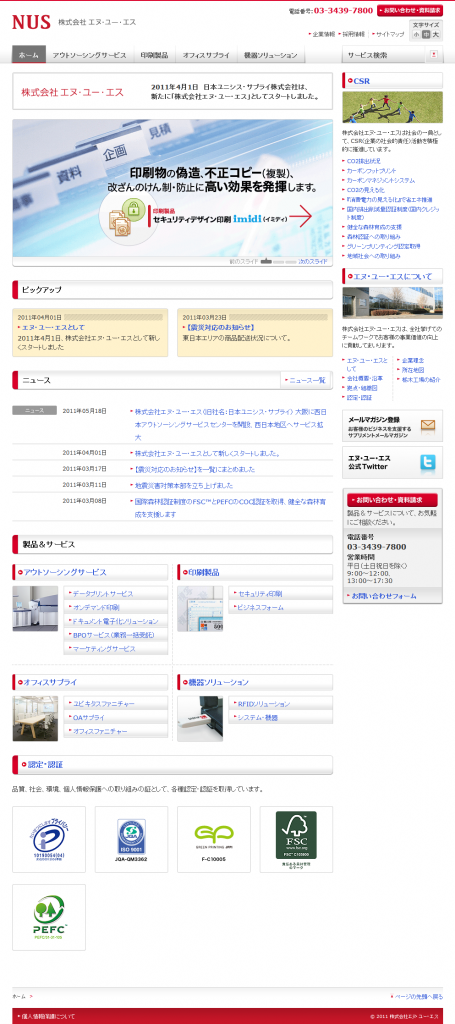 株式会社エヌ・ユー・エス コーポレートサイト トップページキャプチャー