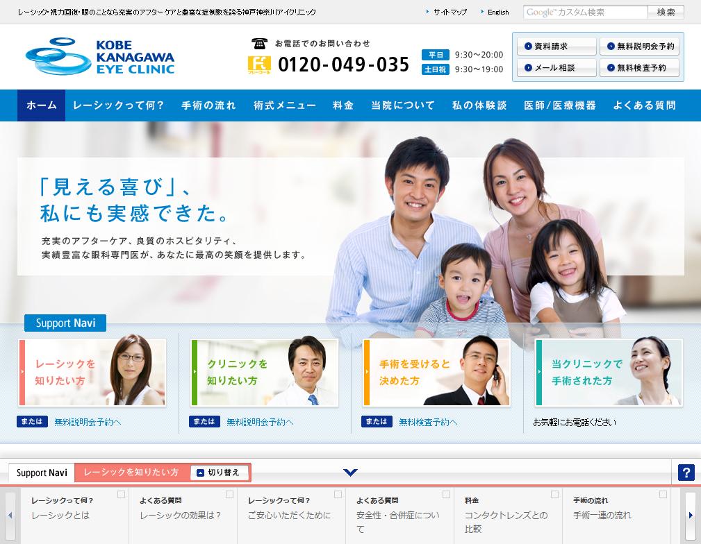 神戸神奈川アイクリニックWebサイト