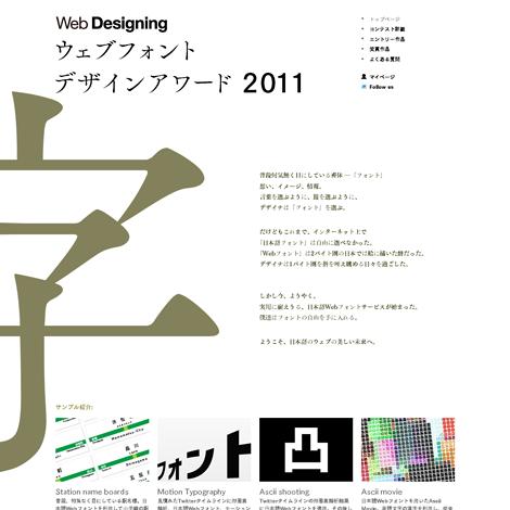 pr.fontplus.jp screen capture 2011-12-8-11-38-24
