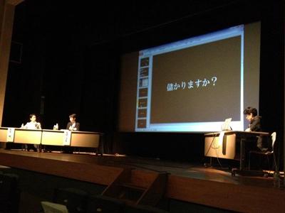 第三部の様子。向かって左から、長見さん、風間さん、森田。