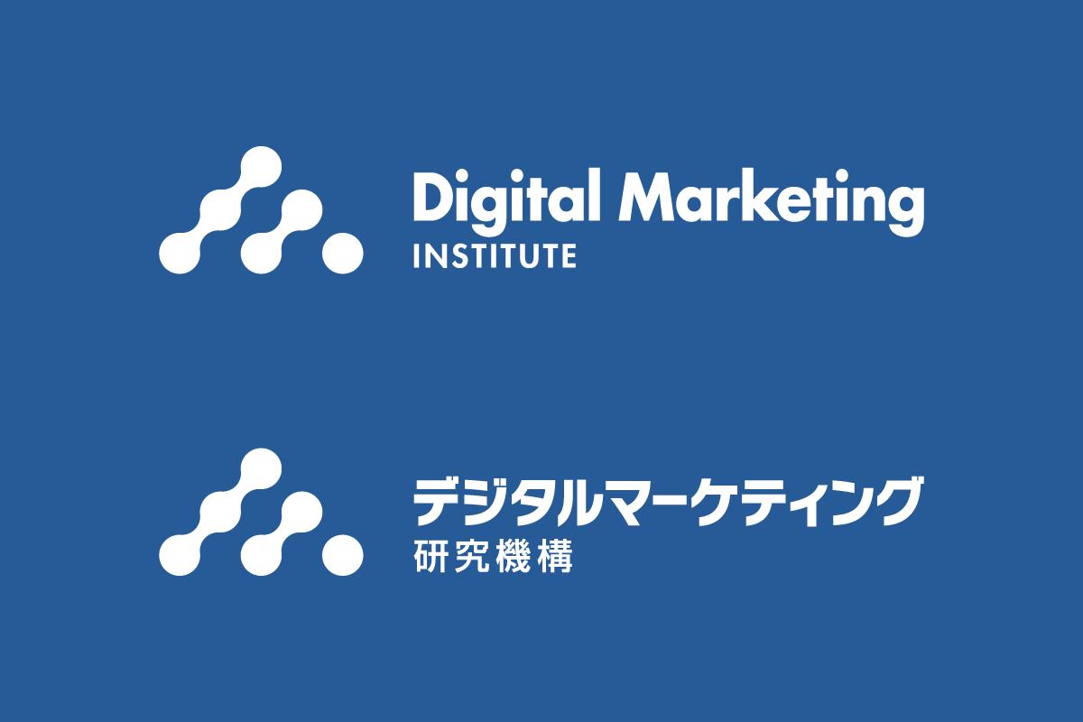 デジタルマーケティング研究機構ロゴ